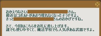2013・03・11 100週 ナグロフ 3 納品コメント コボルト退治.png
