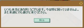2013・03・11 100週 ナグロフ 5 あれ?来週も?.png