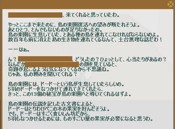 2013・03・11 100週 ヴァルヴァラ 1 問題 ドードー5匹懐かせ.png
