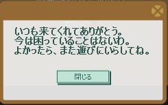 2013・03・11 100週 ヴァルヴァラ 4 完結?.png