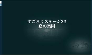 2013・03・11 ステージ22 鳥の楽園.png
