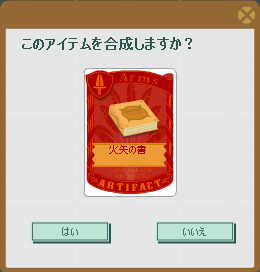 2013・03・13 火矢の書.png