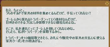 2013・03・15 家具ギルド 47 ゴーレム10 トラバーチン.png