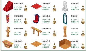 2013・03・15 家具ギルド 47 ゴーレム10 トラバーチン 古城シリーズ.png