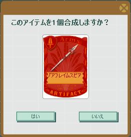 2013・03・17 ゾアフレイムスピア.png