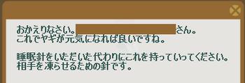2013・03・18 101週 ナグロフ 2 納品コメント 睡眠針.png