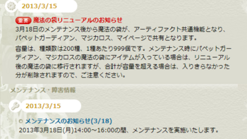 2013・03・18 メンテ変更情報.png