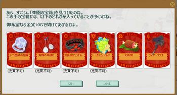 2013・03・20 楽園の宝箱.png