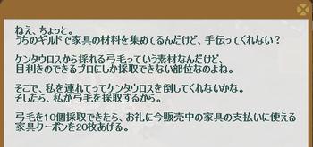 2013・03・22 家具ギルド 48 ケンタウロス10 弓毛.png