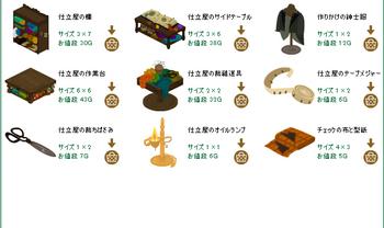 2013・03・22 家具ギルド 48 ケンタウロス10 弓毛 仕立て屋.png