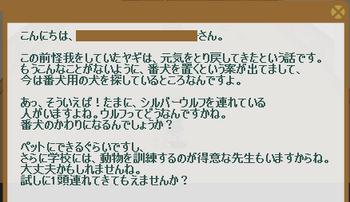 2013・03・25 102週 ナグロフ 1 問題 シルバーウルフ連行.png