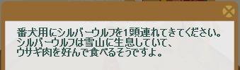 2013・03・25 102週 ナグロフ 2 問題ヒント シルバーウルフ連行.png