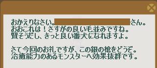 2013・03・25 102週 ナグロフ 3 納品コメント シルバーウルフ連行.png