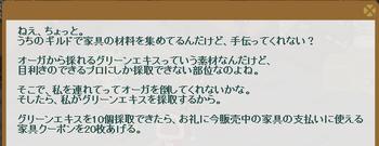 2013・03・29 家具ギルド 49 オーガ10 グリーンエキス.png