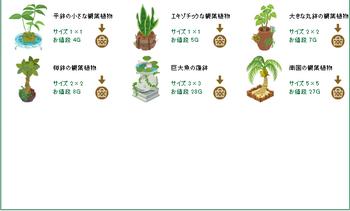 2013・03・29 家具ギルド 49 オーガ10 グリーンエキス 観葉植物.png