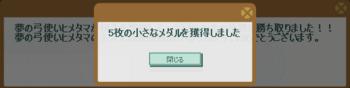 2013・03・31 13枚賭けて5枚back.png