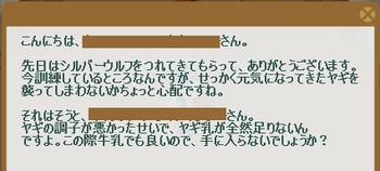 2013・04・01 103週 ナグロフ 1 問題 牛乳.png