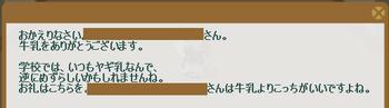 2013・04・01 103週 ナグロフ 2 納品コメント 牛乳.png