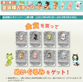 2013・04・01 第3弾 金貨購入キャンペーン.png
