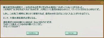 2013・04・02 みんなで納品「凍結薬100000個」.png