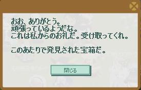 2013・04・02 みんなで達成 納品コメント.png