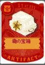 2013・04・02 みんなで達成 納品報酬 霜の宝箱.png