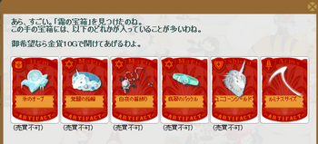 2013・04・02 みんなで達成 納品報酬 霜の宝箱 中身.png