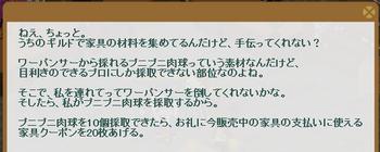 2013・04・05 家具ギルド 50 ワーパンサー10 プニプニ肉球.png