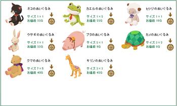 2013・04・05 家具ギルド 50 ワーパンサー10 プニプニ肉球 ぬいぐるみ.png