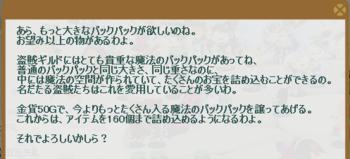 2013・04・06 バクパ拡張6回目.png