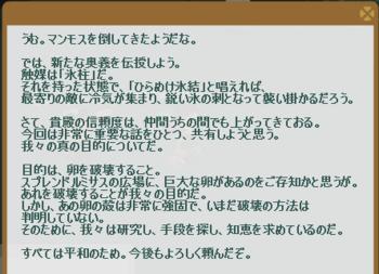 2013・04・06 マリスのクエスト 5-2 マンモスを濃霧で5体 納品コメント(奥義:ひらめけ氷柱.png