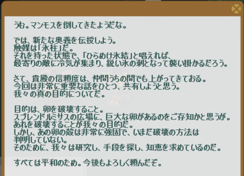 2013・04・06 マリスのクエスト 5 マンモスを濃霧で5体 納品コメント.png