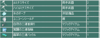 2013・04・06 霜の宝箱 24の内訳(正) .png