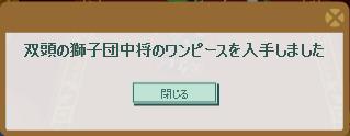 2013・04・06 st23 氷の世界 4-3 納品報酬 氷の女王討伐.png