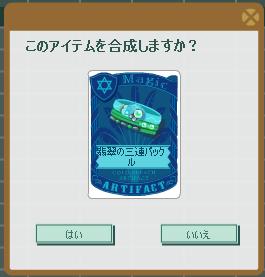 2013・04・07 翡翠の三連バックル(2).png