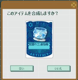 2013・04・07 覚醒の三連指輪(2).png