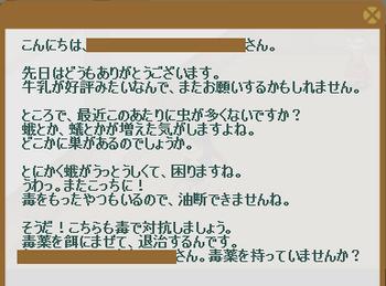 2013・04・08 104週 ナグロフ 1 問題 毒薬.png