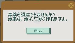2013・04・08 104週 ナグロフ 2 問題ヒント 毒薬.png