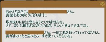 2013・04・08 104週 ナグロフ 3 納品コメント 毒薬.png