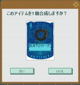 2013・04・09 蛇身グロウナーガ.png