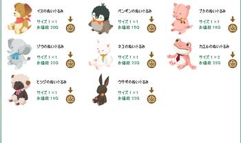 2013・04・12 家具ギルド 51 ジャイアントワーウルフ とんがり耳20 ぬいぐるみ.png