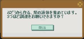 2013・04・15 105週 ナグロフ 2 問題ヒント 紫の液体.png