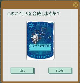 2013・04・21 白夜の三連首飾り .png