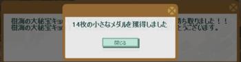 2013・04・21 第3回イースター杯 40枚で14枚.png
