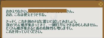 2013・04・22 106週 ナグロフ 3 納品コメント 星の石.png