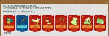 2013・04・25 森の宝箱 中身.png