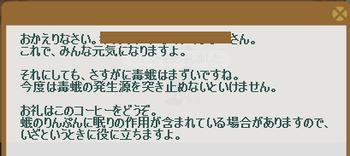 2013・04・29 107週 ナグロフ 2 納品コメント トカゲの尻尾10コ.png