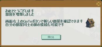 2013・04・29 増築11部屋目.png