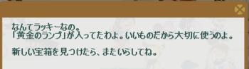 2013・04・29 怪魚の宝箱 37 黄金のランプ 12.png