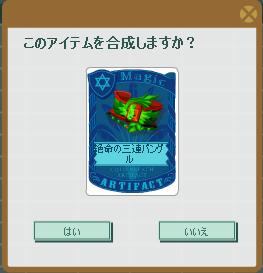 2013・04・29 絶命の三連バングル(2).png